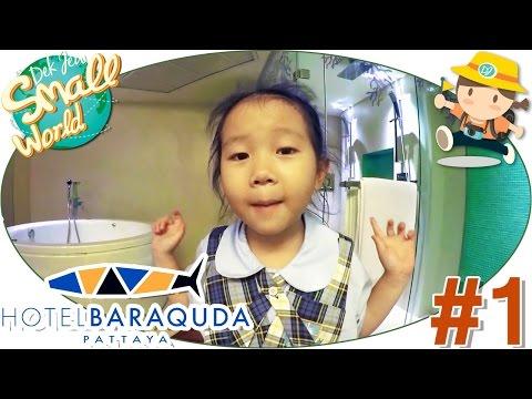 เด็กจิ๋วพาเที่ยวโรงแรมบาราคูด้า ห้อง 2 ชั้นใหญ่มาก (บาราคูด้า#1)