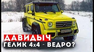 Давидыч - Гелик 4x4 За 25 000 000 ₽ - Ведро?