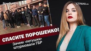 Спасите Порошенко! Зачем «петушки» штурмовали ГБР | ЯсноПонятно #222 by Олеся Медведева