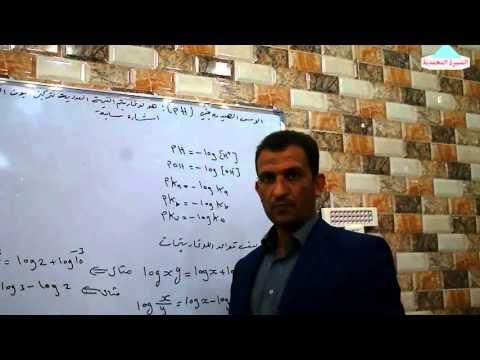الاتزان الايوني/  الدرس الخامس/ الاستاذ احمد محسن النجار