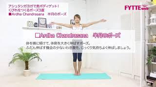 【ヨガ動画】花田美恵子さんが教える!くびれをつくる「半月のポーズ」 花田美恵子 検索動画 19