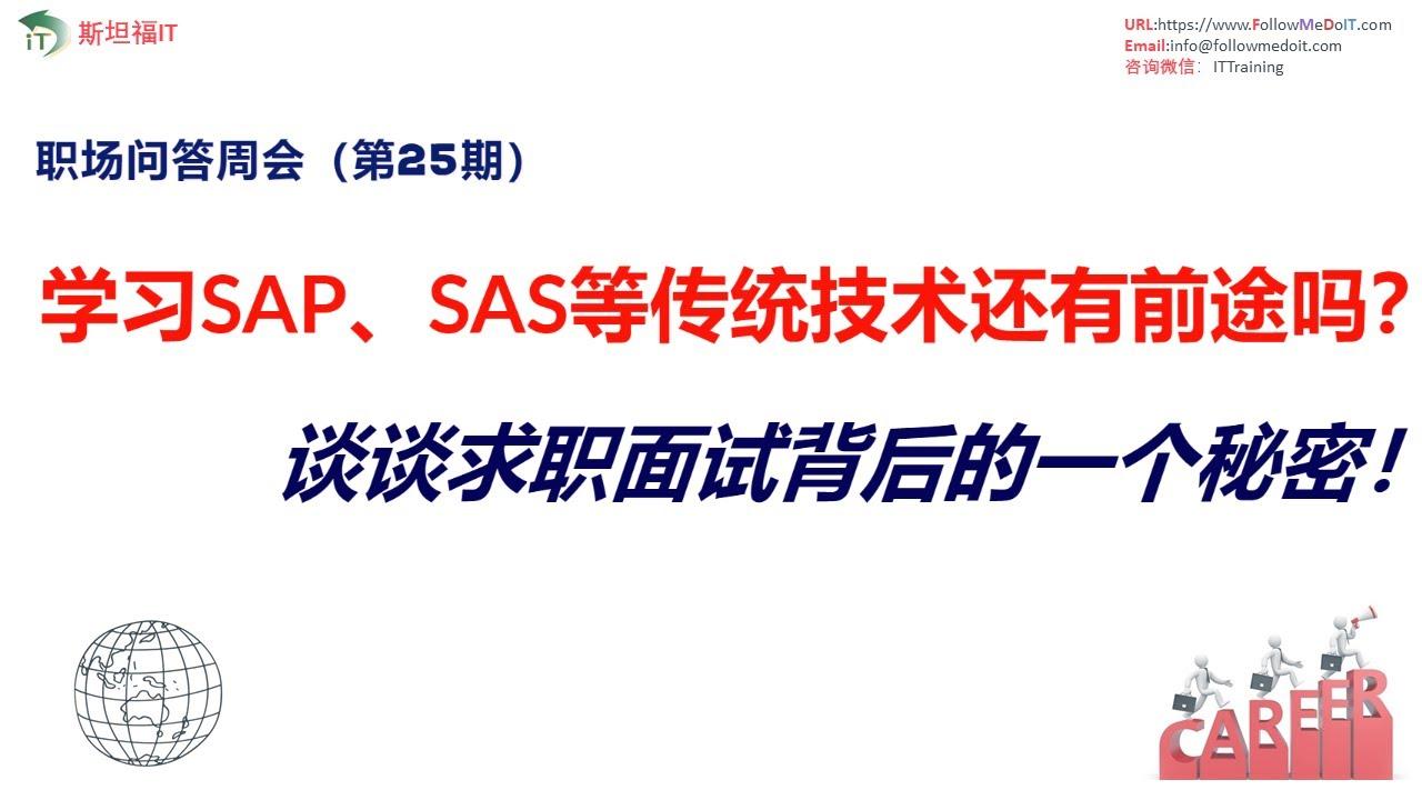 面试、求职问答周会(第25期): 学习SAP、SAS等传统技术还有前途吗?谈谈求职面试后面的一个秘密!