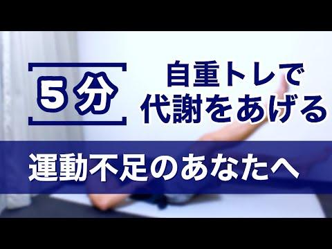 【脂肪燃焼】筋トレ初心者におすすめ!5分間の自重トレーニング【代謝UP】
