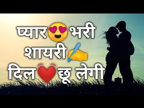 Love u hindi shayari image