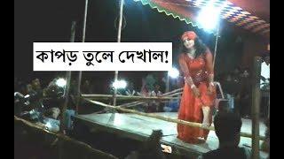 Chittagong Local Dance । রূপসীর গানে উরাধুরা নাচ । Chittagong Ancholik Gaan