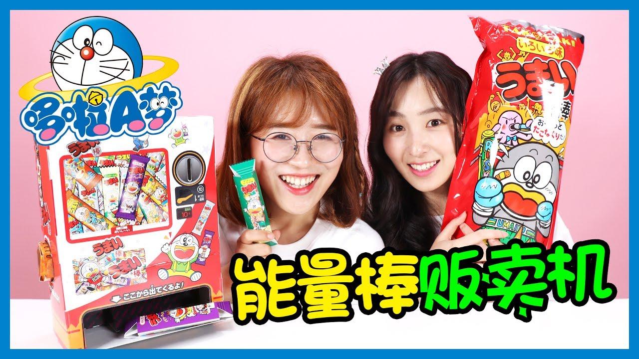手工做出哆啦A夢能量棒販賣機!小伶玩具   Xiaoling toys - YouTube