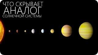 СИСТЕМА КЕПЛЕР-90 [Тайны восьмой планеты]