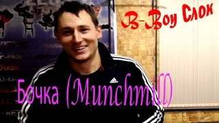 Брейк данс обучение бочка (Munchmill), B boy Слок