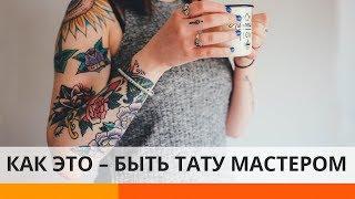 Боль, оргазм и татуировка дочери: тату-мастер раскрыла секреты профессии