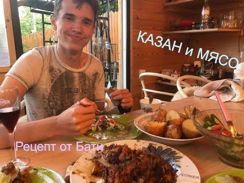 тушим мясо в казане по новому рецепту от Бати,  описываем весь долгий процесс разделки мяса и т.д..