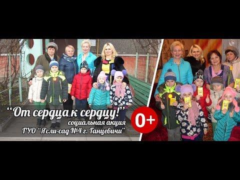 """[2017.03.03] Социальная акция """"От сердца к сердцу!"""""""