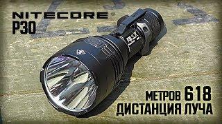 Самый дальнобойный фонарь в мире/При своих размерах/Nitecore P30