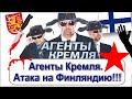 Агенты Кремля атакуют Финляндию!