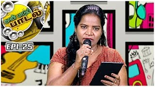 Ponvanam Kaneer Thuvuthu Song | Naan Paadum Paadal - #25 - Platform for new talents | Kalaignar TV