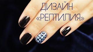 Дизайн с литьем для ногтей