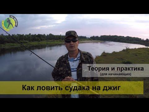 Как ловить на джиг с берега видео