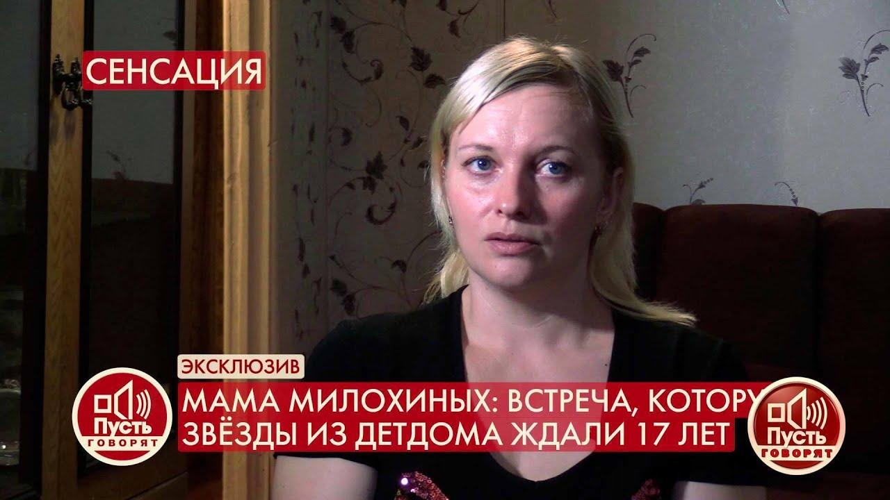 """""""Я хотела оставить их ненадолго, а получилось на всю жизнь"""", - мать Дани и Ильи Милохиных...Фрагмент"""