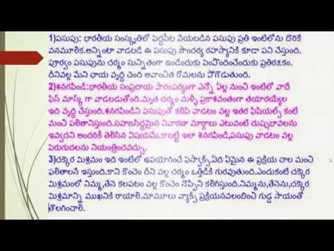 Beauty Tips For Glowing Face In Telugu