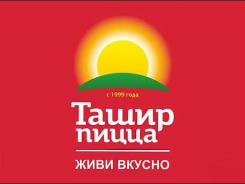 🍕 Обзор. Ташир-пицца Воронеж! Пицца или НЕЧТО большее..?! 🍕