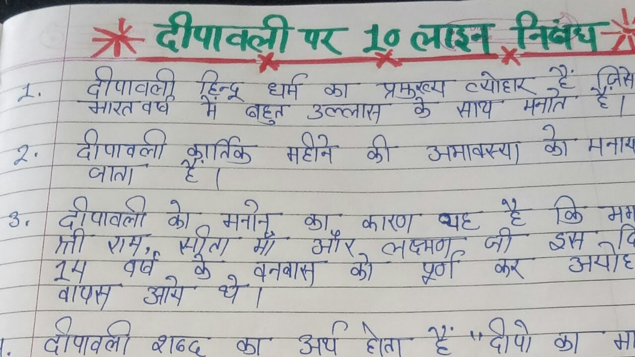 द प वल पर 10 ल इन क न ब ध ह द म Class 1 To 5 क Students क ल ए Diwali Par 10 Line Nibandh Youtube