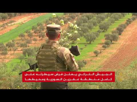 الجيش التركي يعلن سيطرته على كامل عفرين  - نشر قبل 29 دقيقة