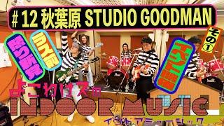 INDOOR MUSIC♯12~隠すPLAYと6月にイベントやるよぉ〜!~