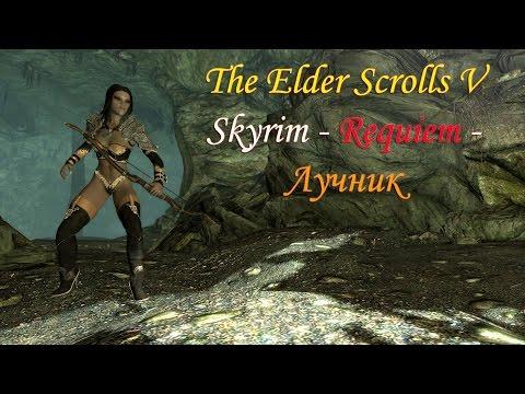 Skyrim - Requiem - Зов Луны (Лучник) (#9)