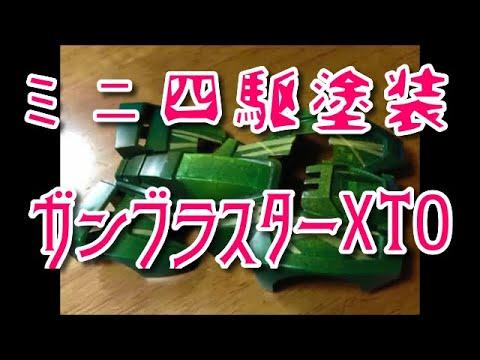 【ミニ四駆】ボディ塗装(ガンブラスター)