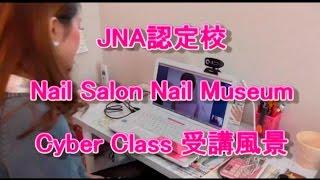 JNA認定校Nail School Nail Museum スクール事務局です。 オンラインネ...
