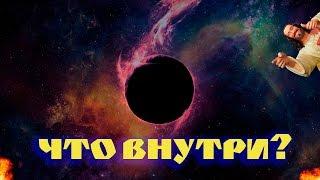 Путешествие внутрь черной дыры! (озвучка Vsauce)