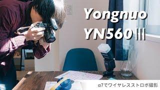 α7でワイヤレス発光を実現するYongnuoのストロボ「YN560Ⅲ」を購入しまし...