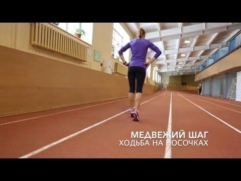 Техника бега -  Общеразвивающие беговые упражнения
