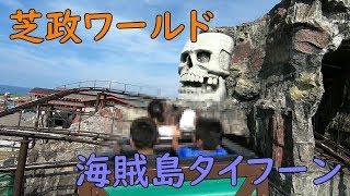 芝政ワールド 海賊島タイフーン