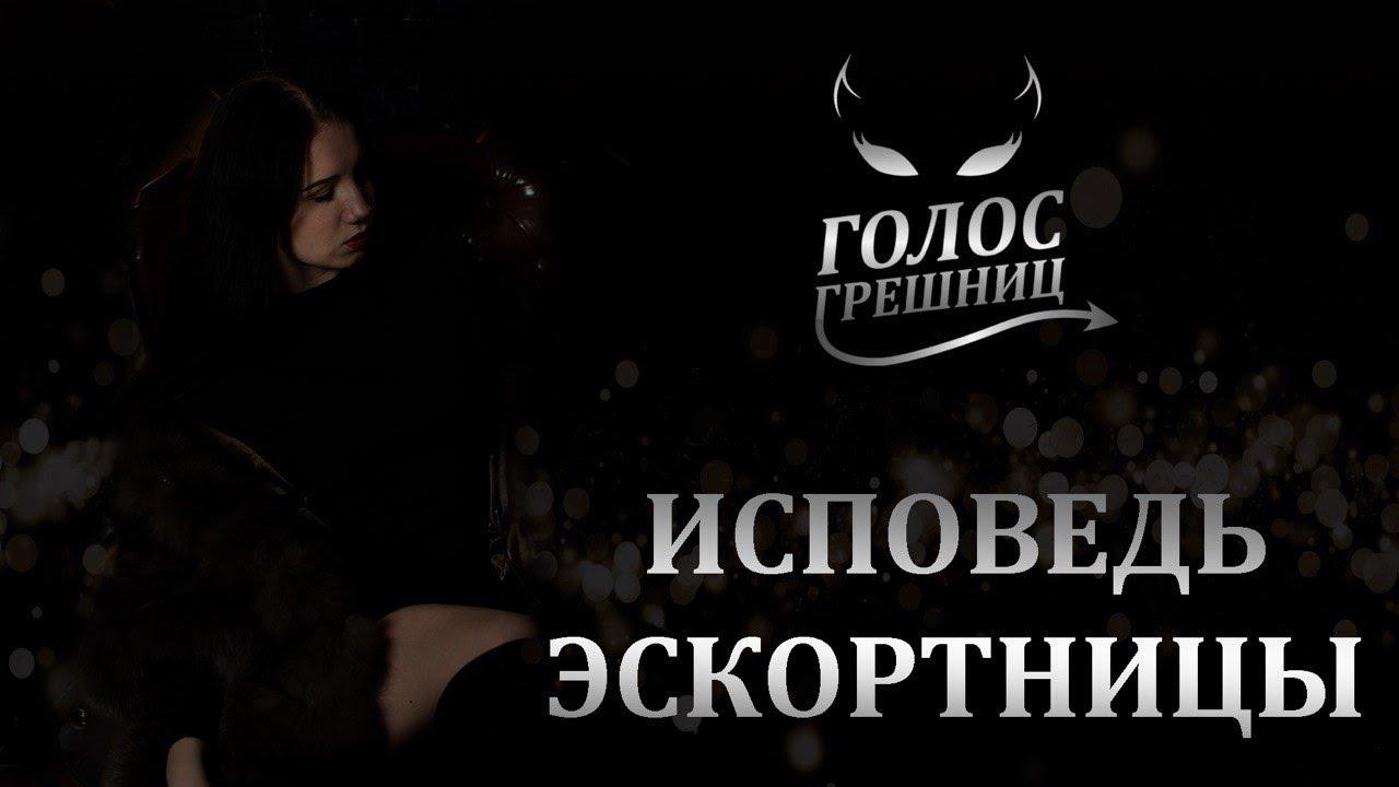 Работа для девушек в эскорте что это такое работа без опыта работы в москве для девушек с проживанием