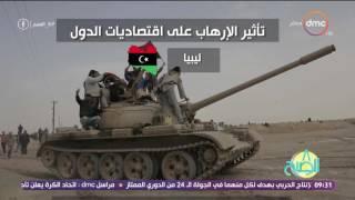 8 الصبح - تقرير يوضح مقارنة وتاثير الإرهاب على إقتصاد دول
