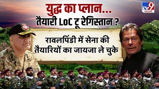 UAE में भारत का युद्धाभ्यास.. पाकिस्तान- तुर्की को जवाब, LoC पर बंकर !