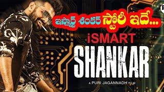 Ram Puri Jagannadh Ismart Shankar Movie Story Leaked | Eyetv Entertainments