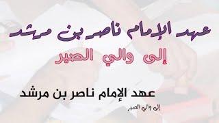 عهد الإمام ناصر بن مرشد - YouTube