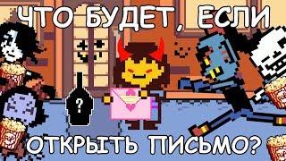 [Rus] Undertale - Что будет, если открыть письмо Андайн? [1080p60]