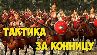 Конница Варваров - ТАКТИКА (Total War: ARENA) | НЕДО ГАЙД | B16