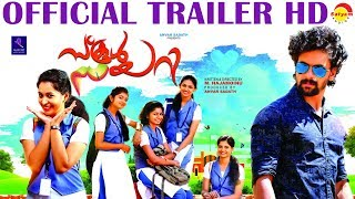 School Diary Official Trailer HD | New Malayalam Film