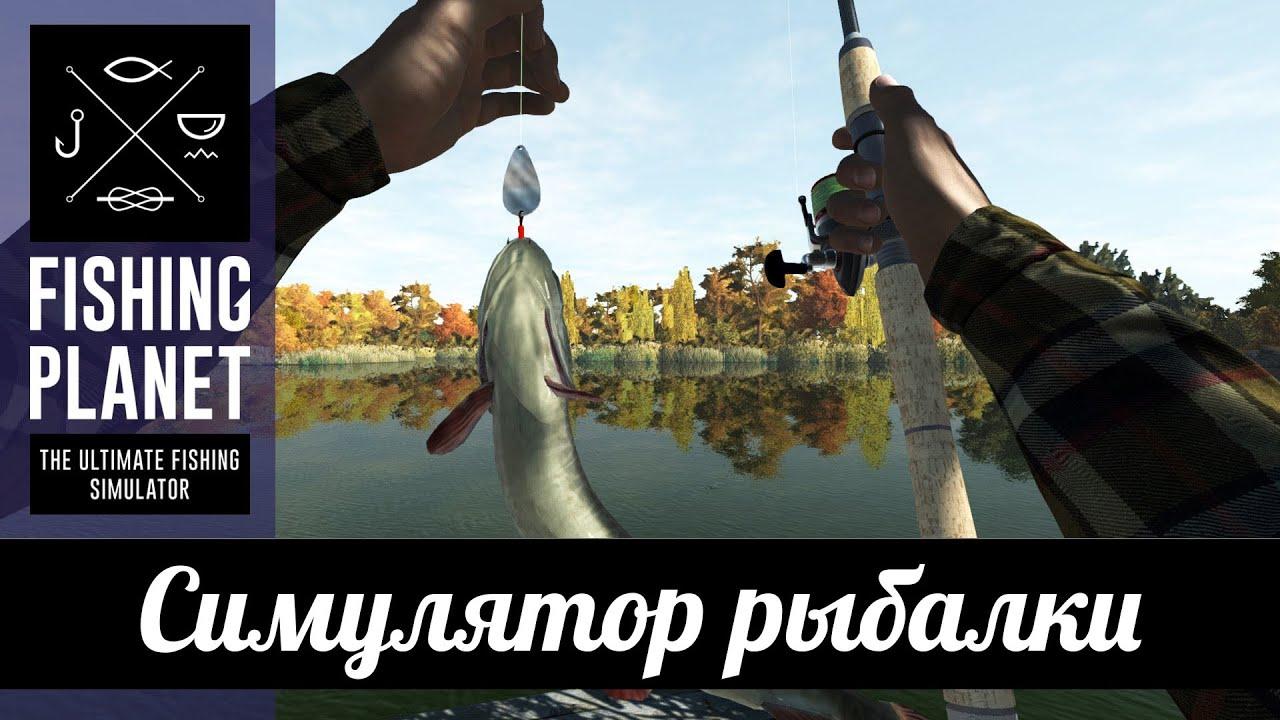 Fishing Planet - Симулятор рыбалки  (Бесплатные игры в Steam)