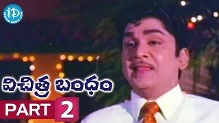 Vichitra Bandham Full Movie Part 2 || ANR, Vanisri || Adurthi Subba Rao || K V Mahadevan