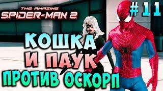 КОШКА И ПАУК ПРОТИВ ОСКОРП! Новый Человек-Паук 2 (The amazing Spider man 2 ios) прохождение #11