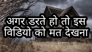 Ghost Story | True Ghost Story In Hindi | The Mysterious Fact
