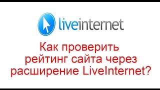 Как проверить рейтинг сайта через расширение LiveInternet?