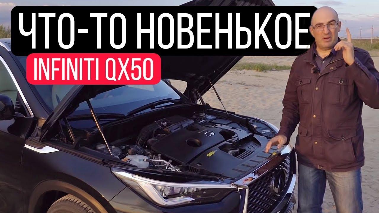 Чудо-мотор и руль на проводах: тест-драйв нового Infiniti QX50 + бездорожье