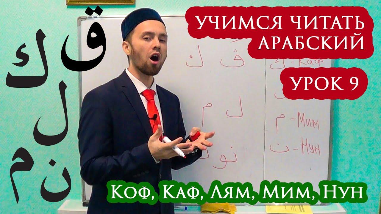 УЧИМСЯ ЧИТАТЬ АРАБСКИЙ - Урок 9 (Коф, Каф, Лям, Мим, Нун)