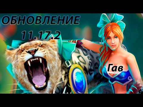 НОВАЯ МЕТА \ ОБНОВЛЕНИЕ 11.17.2 ОБЗОР - Prime World