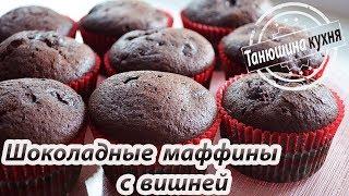 Шоколадные маффины с вишней | Chocolate Muffins With Cherry